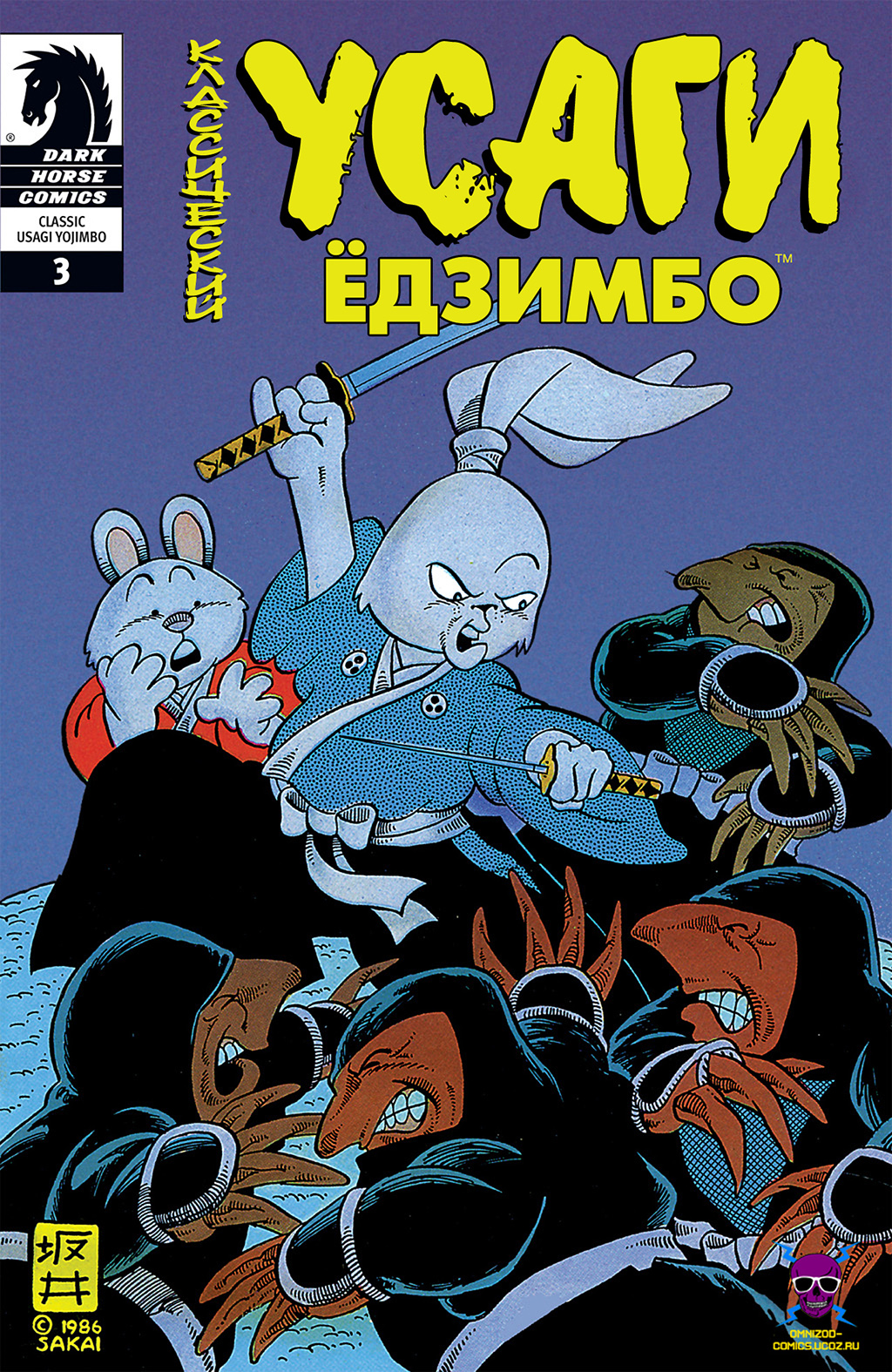 Комикс Классический Усаги Ёдзимбо
