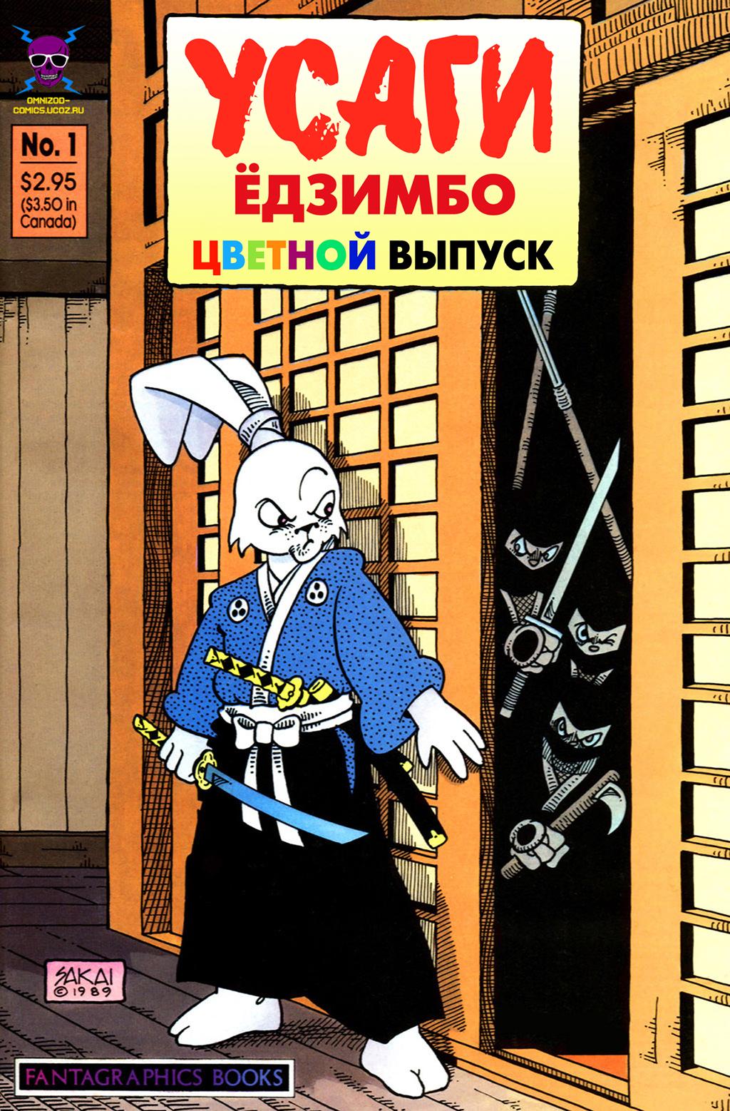 Комикс Усаги Ёдзимбо Цветные Спецвыпуски
