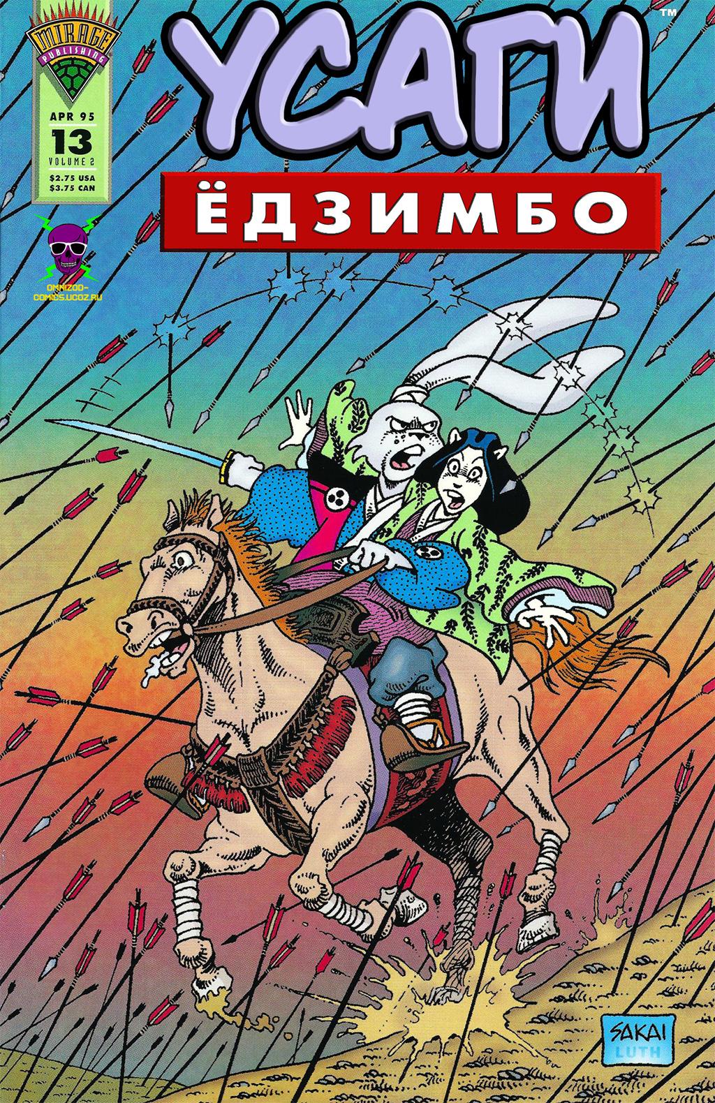 Комикс Усаги Ёдзимбо том 2