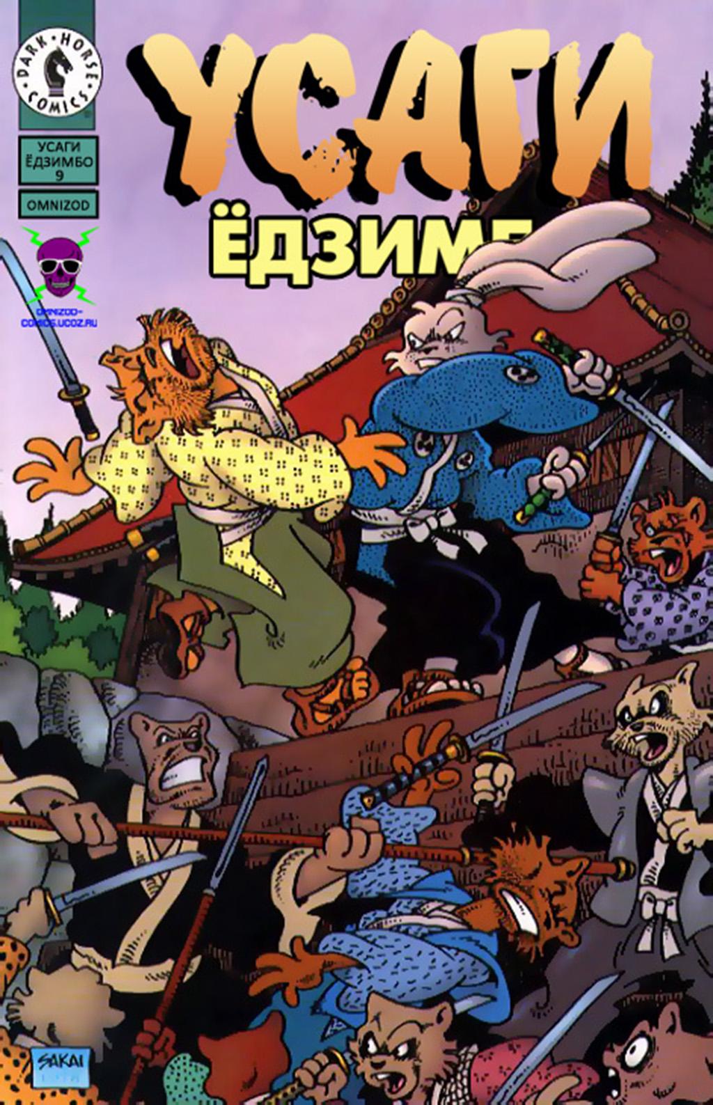 Комикс Усаги Ёдзимбо том 3