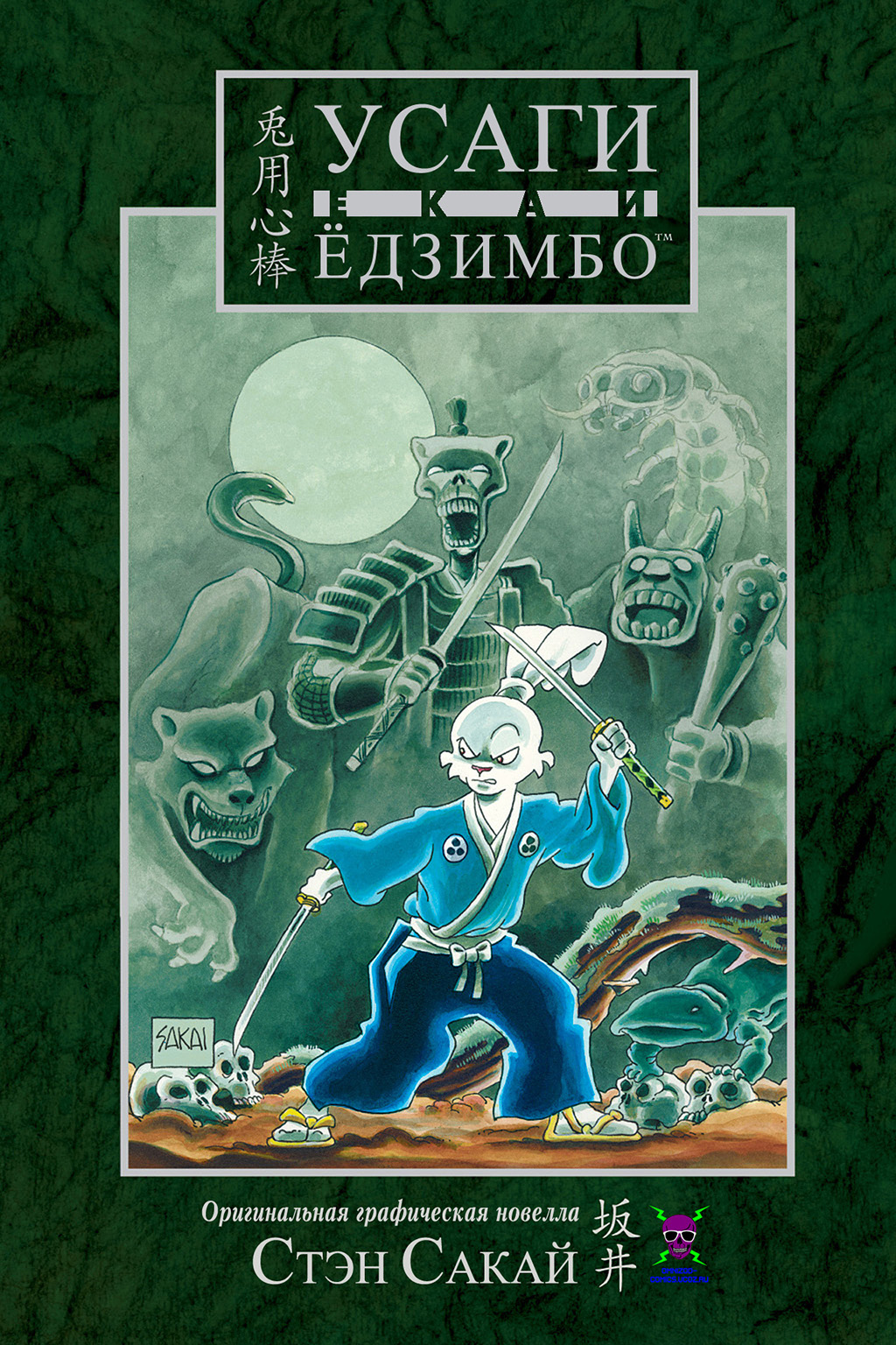 Комикс Усаги Ёдзимбо - Ёкай