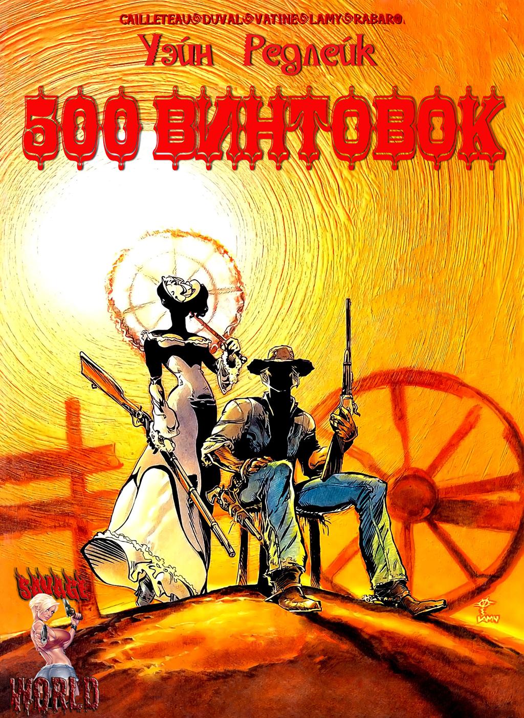 Комикс 500 Винтовок