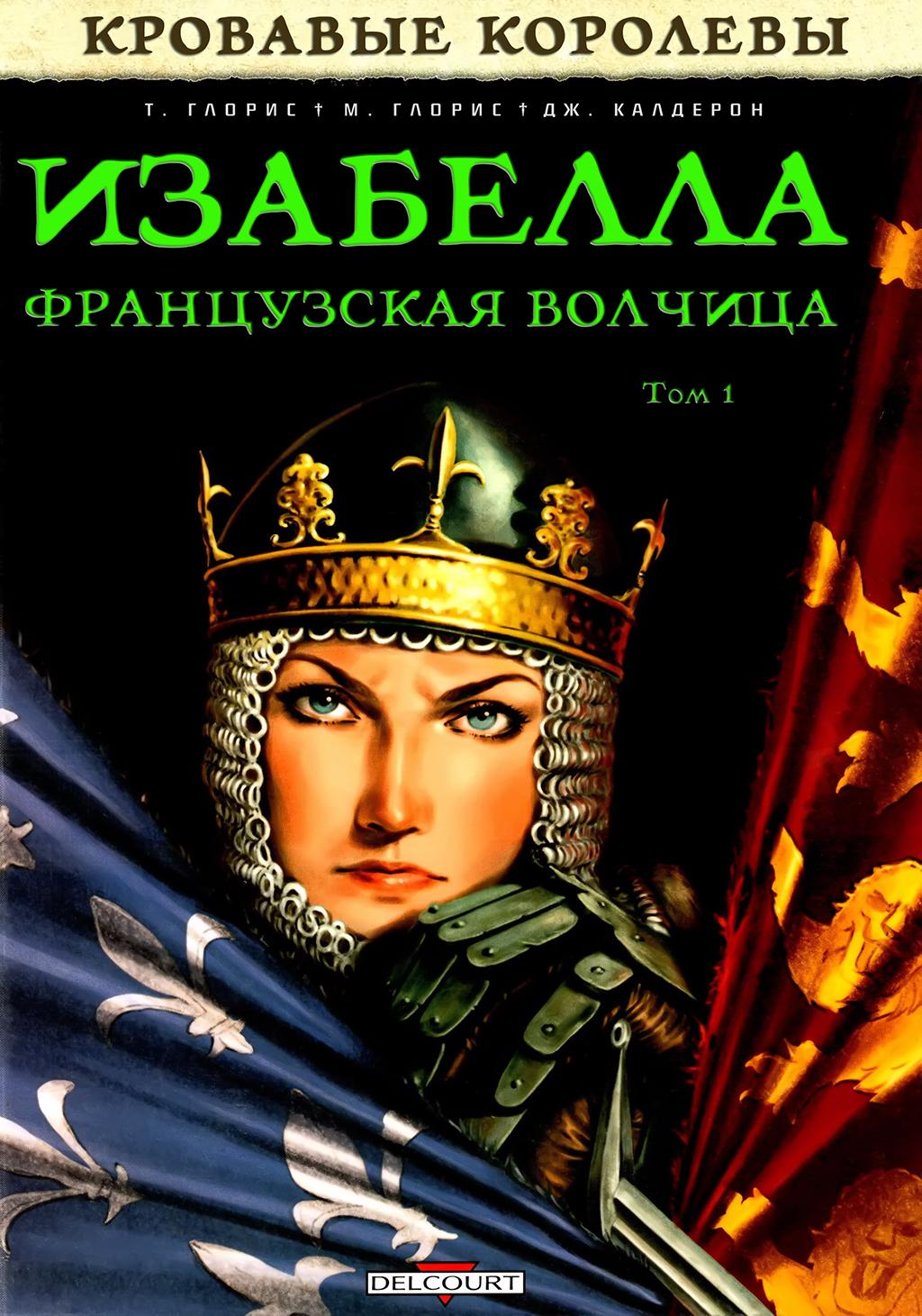 Графический роман Изабелла Французская Волчица