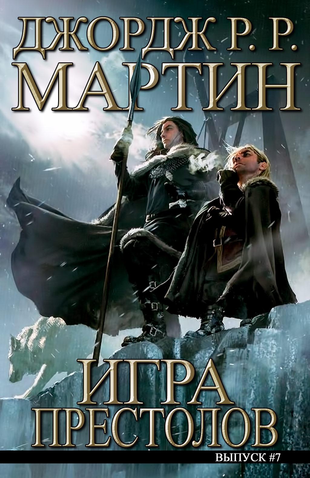 Комикс Джордж Р. Р. Мартин - Игра Престолов