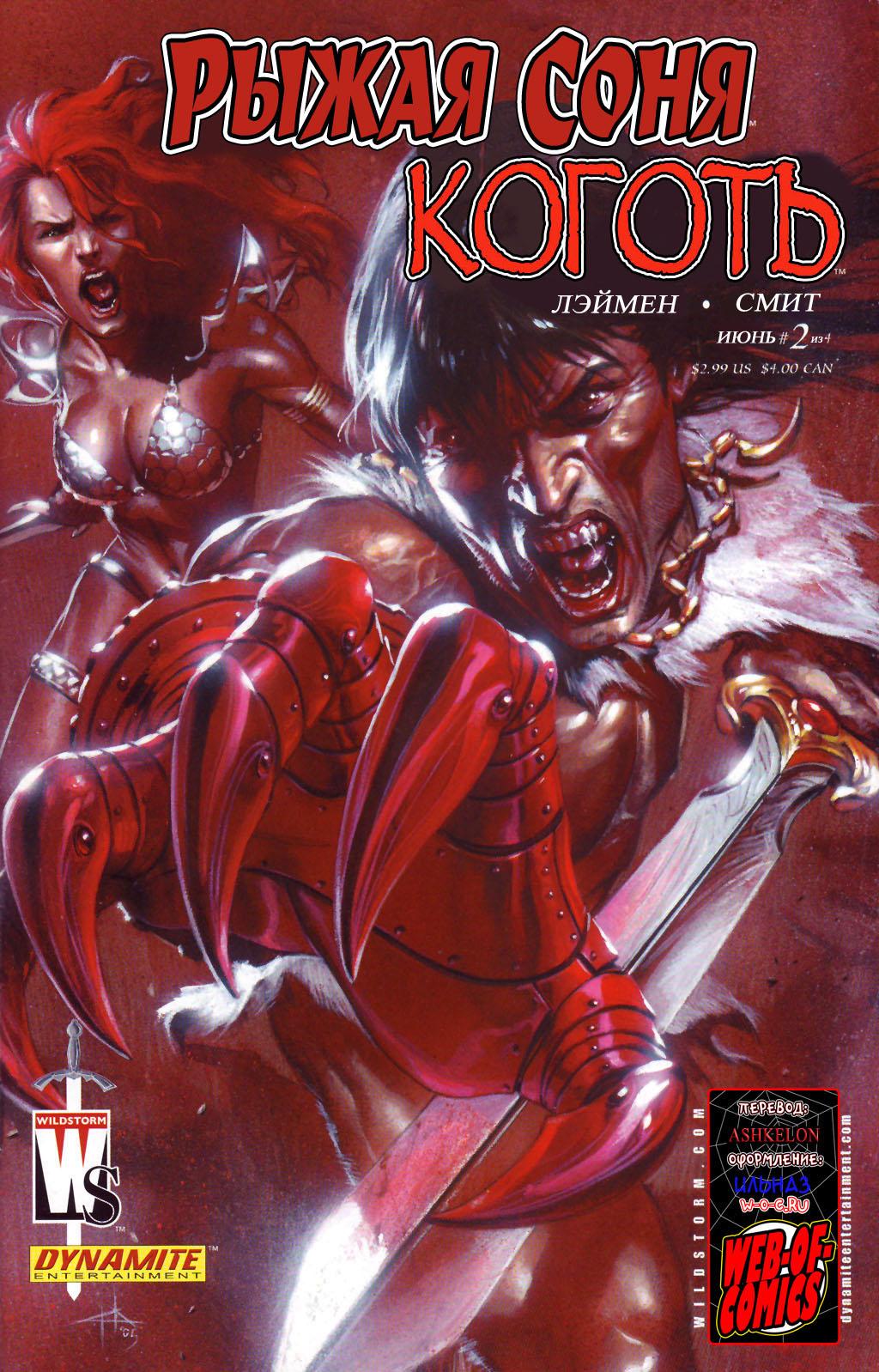 Комикс Рыжая Соня: Коготь: Руки Дьявола