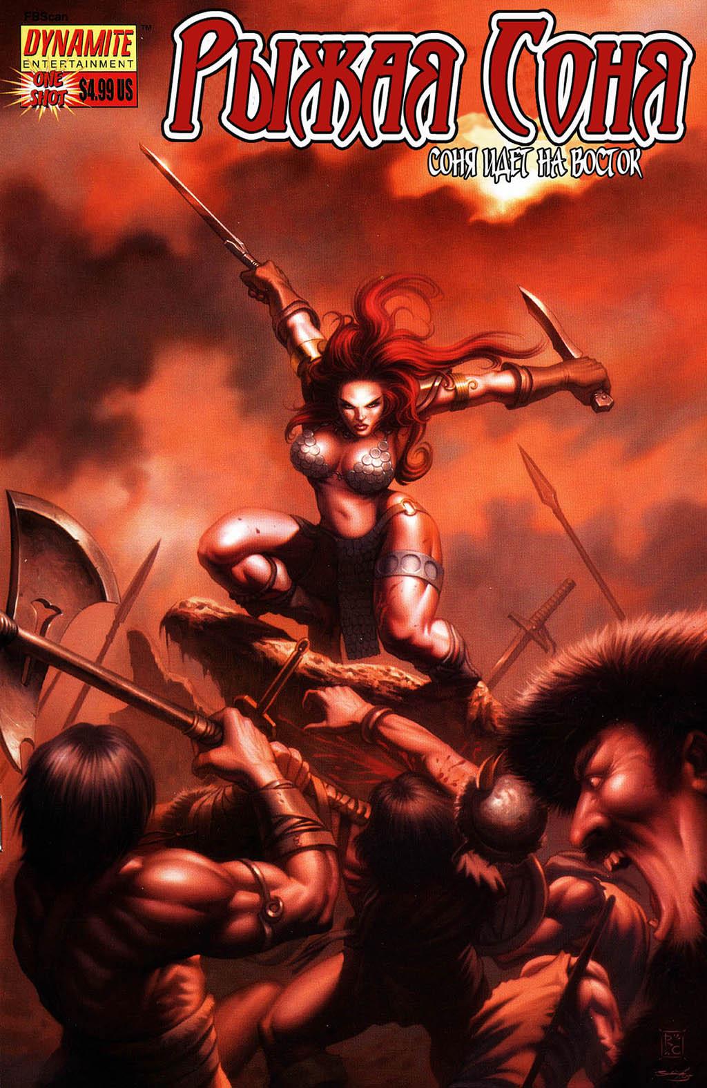 Комикс Рыжая Соня: Одиночные Выпуски