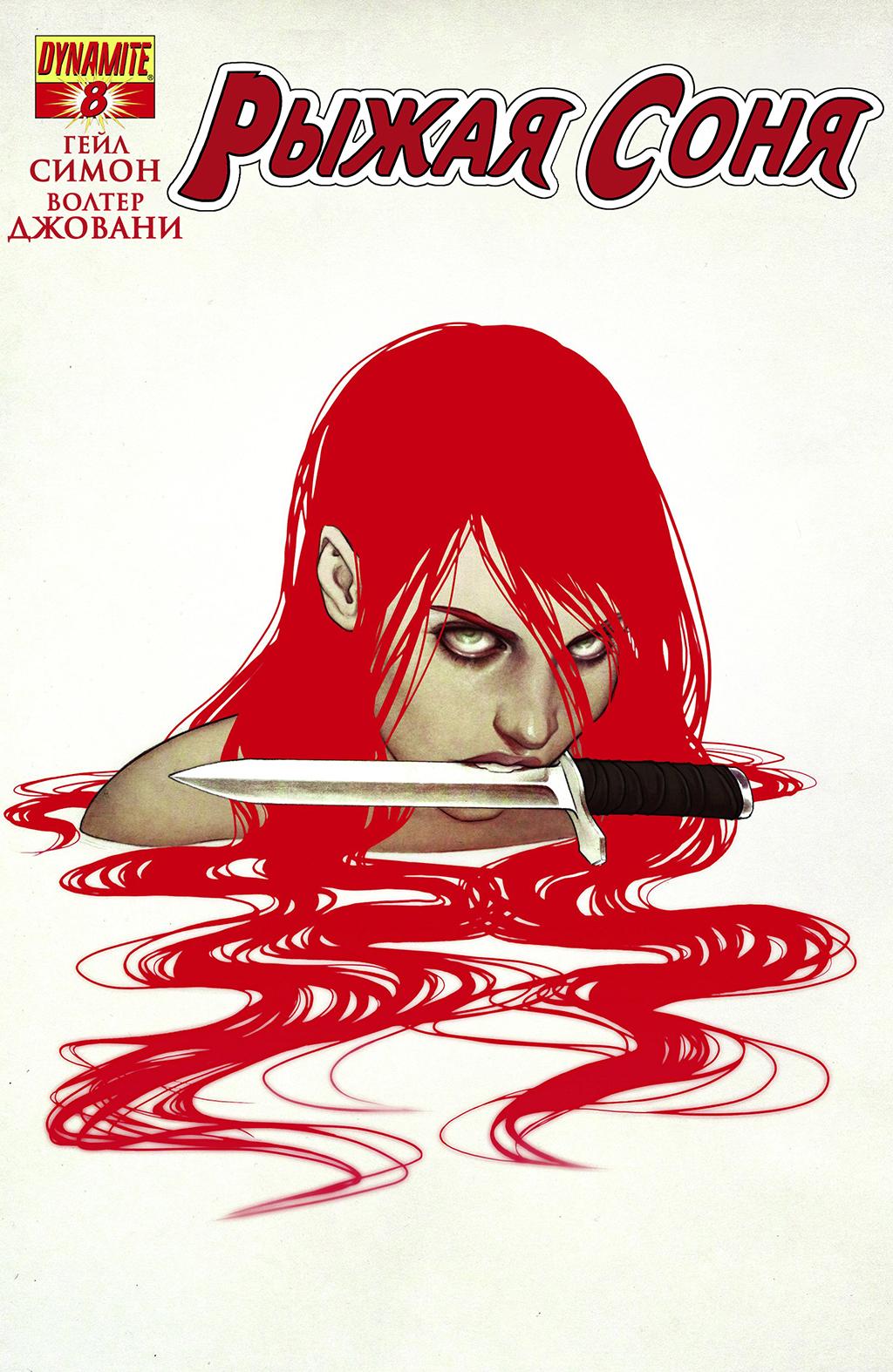Комикс Рыжая Соня Том 2