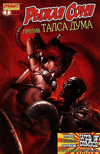 Комикс Рыжая Соня против Талса Дума