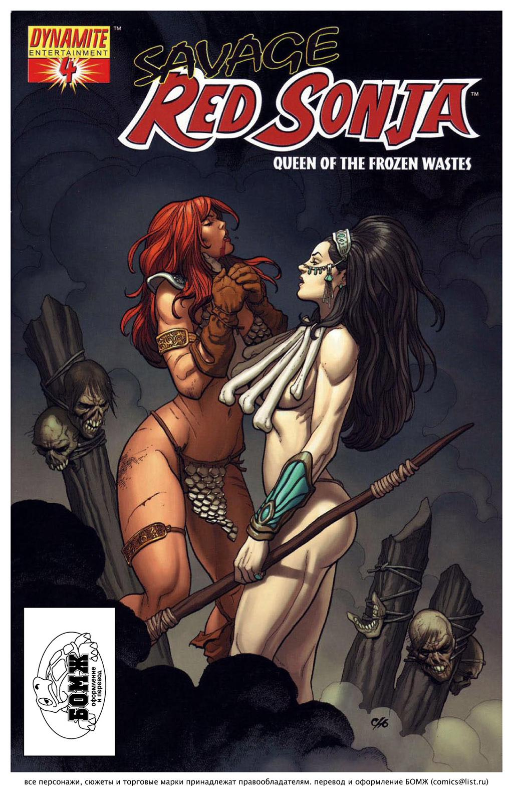 Комикс Рыжая Соня: Дикарь