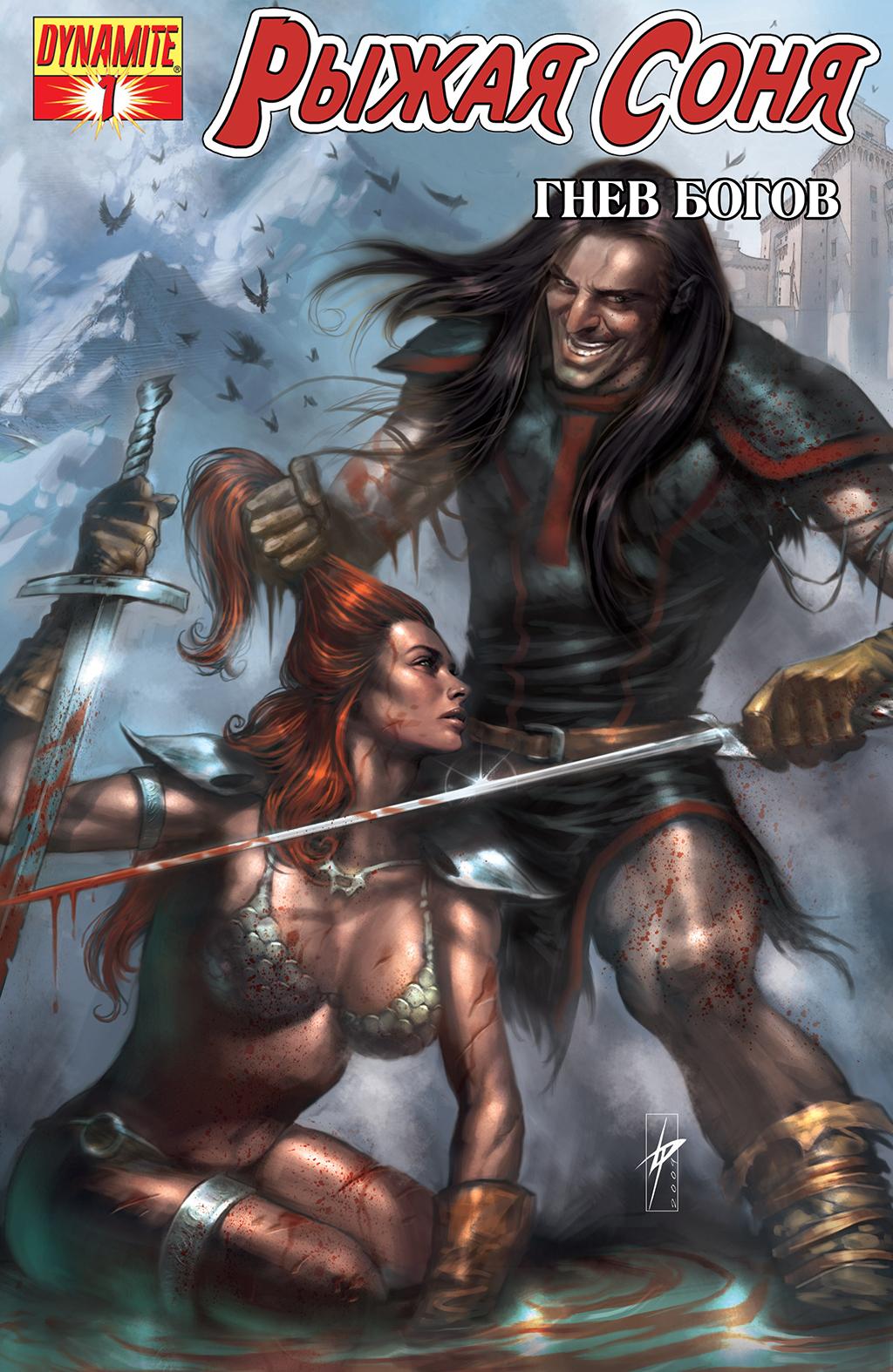 Комикс Рыжая Соня: Гнев Богов