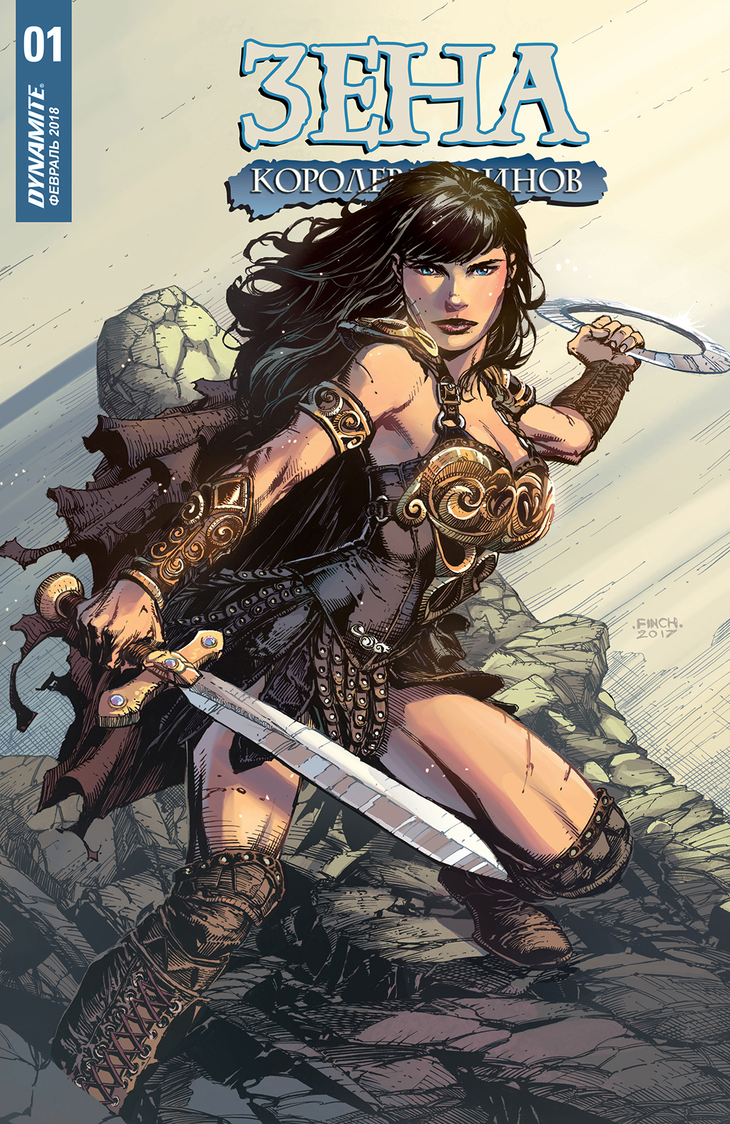 Комикс Зена - Королева воинов 2018