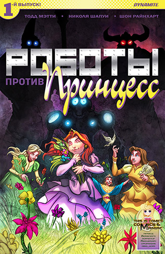 Комикс Роботы против Принцесс