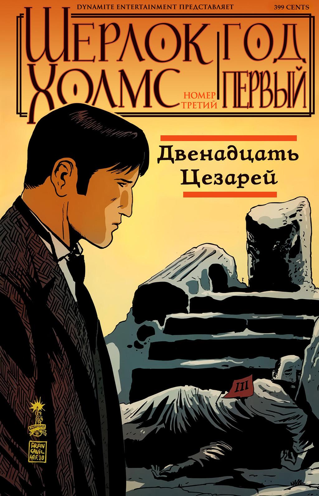 Комикс Шерлок Холмс: Год Первый