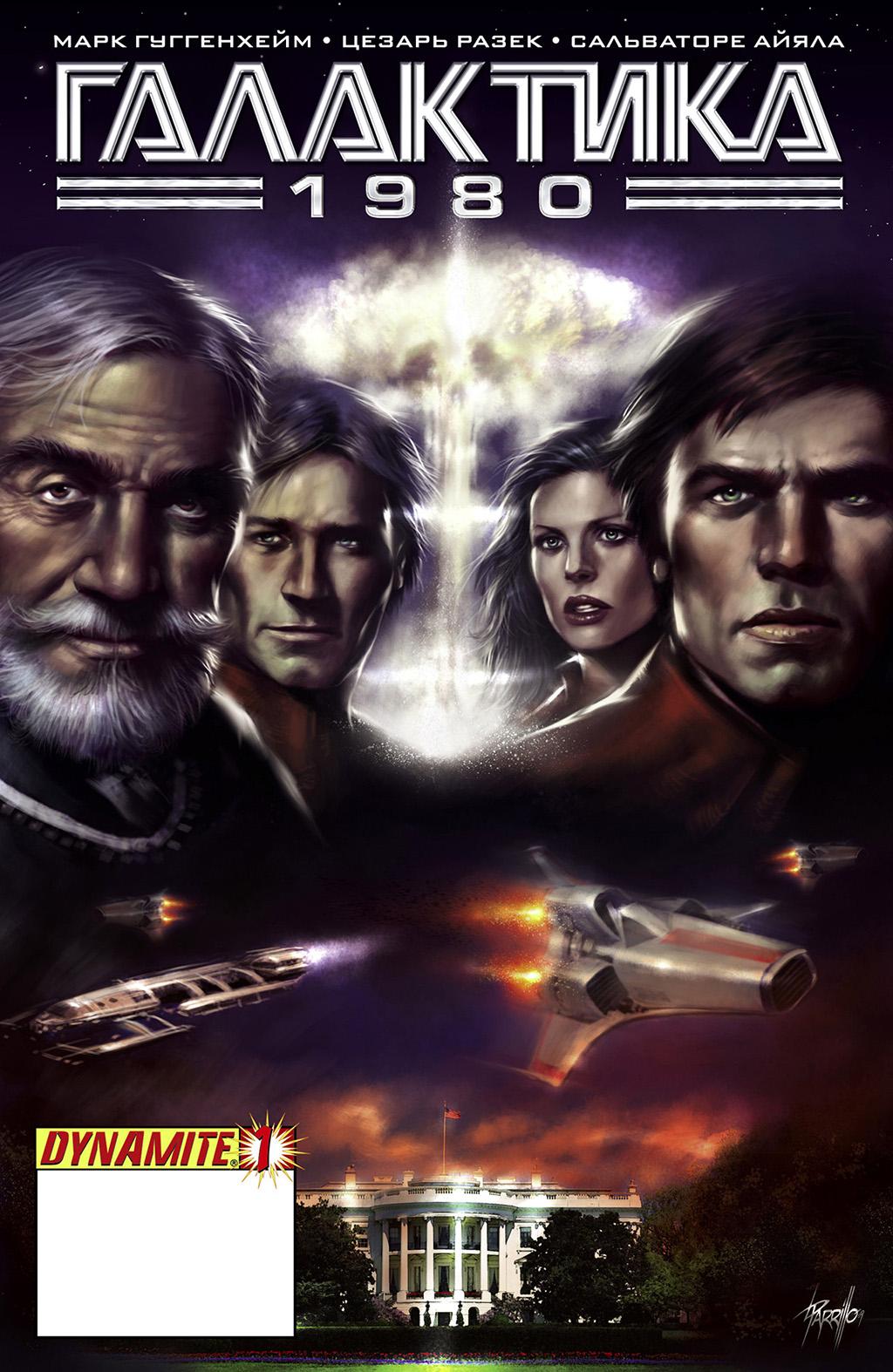 Комикс Звездный крейсер Галактика 1980