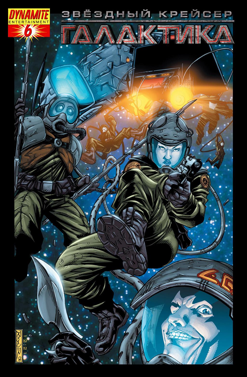 Комикс Звёздный Крейсер «Галактика» том 1