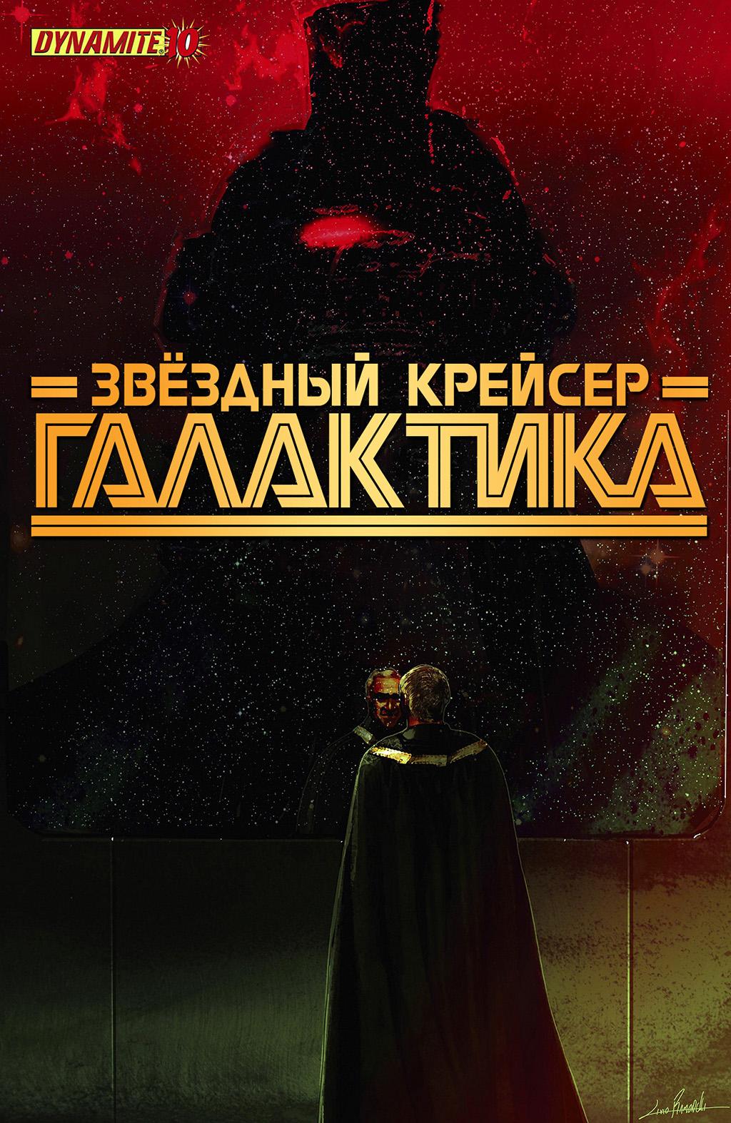 Комикс Классический Звездный Крейсер Галактика том 2