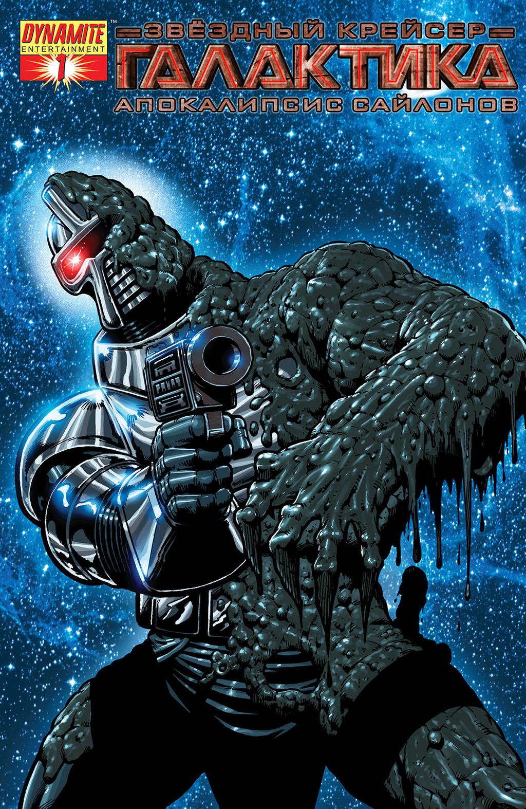 Комикс Звёздный Крейсер Галактика: Апокалипсис Сайлонов