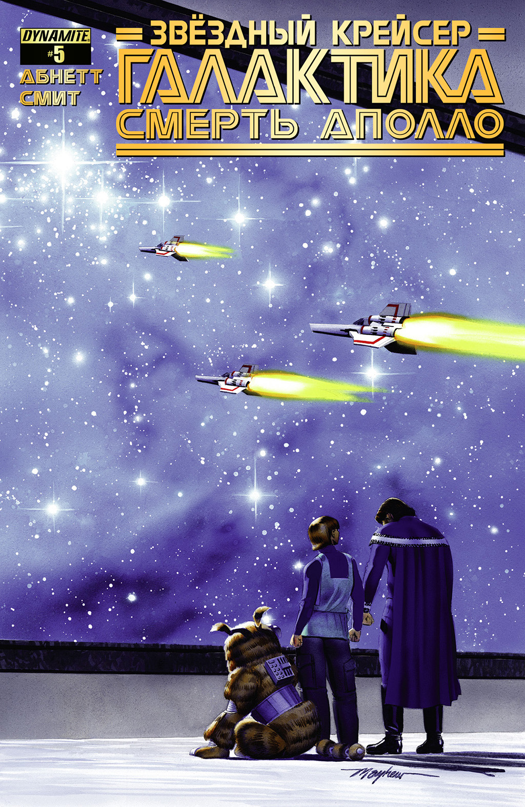 Комикс Классический Звёздный Крейсер Галактика: Смерть Аполло