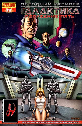 Комикс Звёздный Крейсер Галактика: Последние Пять