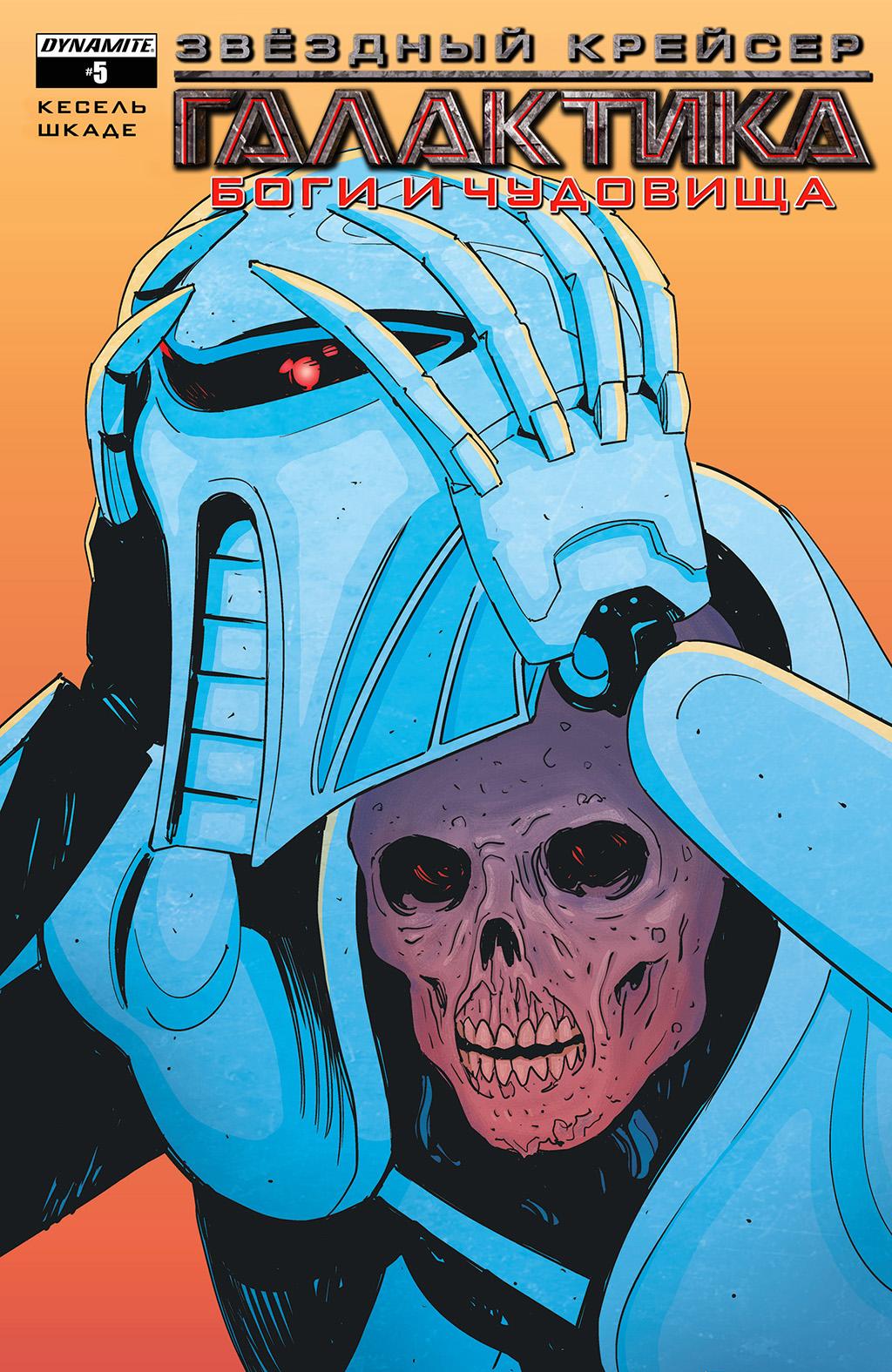 Комикс Звездный Крейсер Галактика: Боги и Чудовища