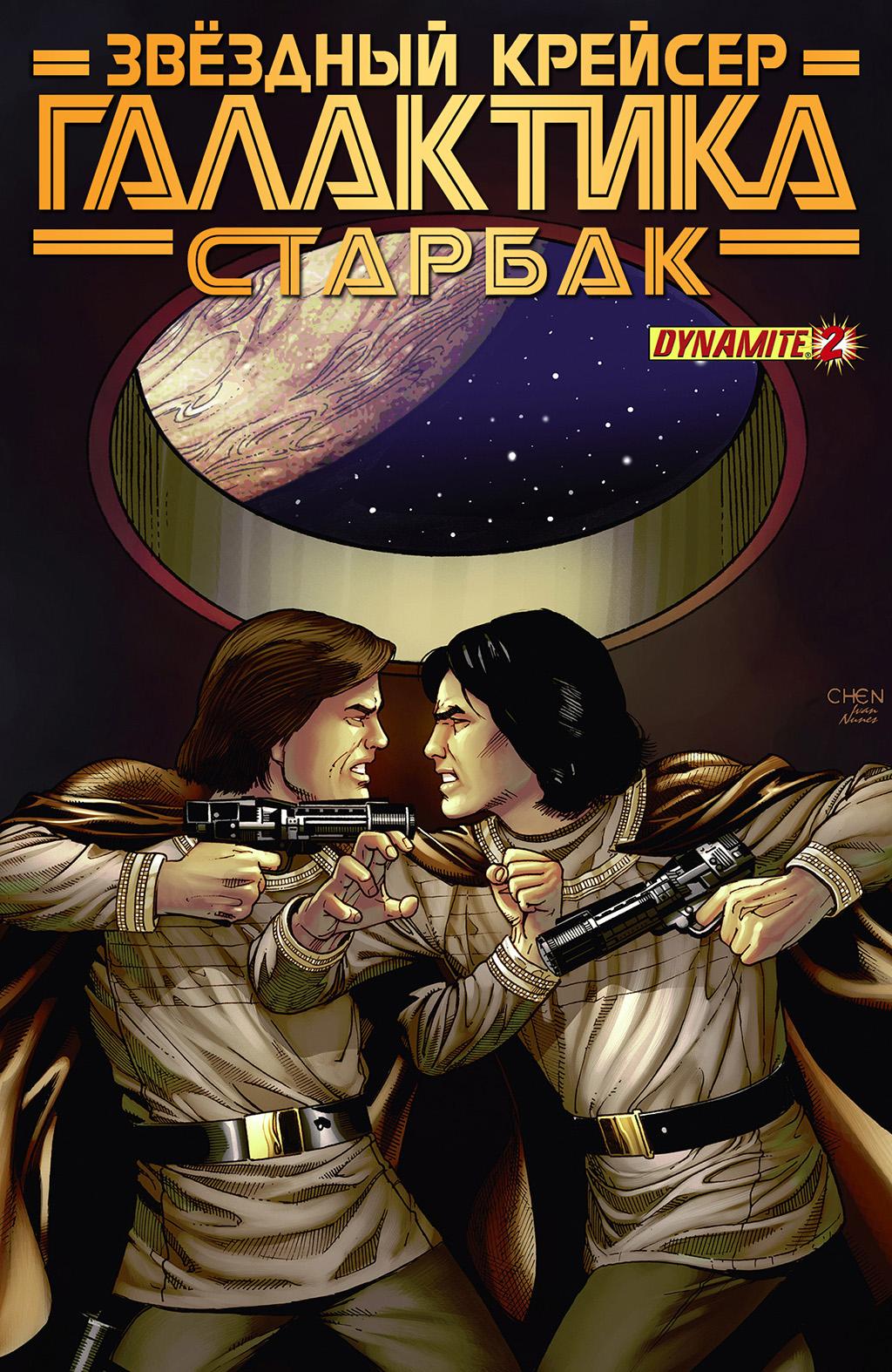 Комикс Классический Звездный Крейсер Галактика: Старбак