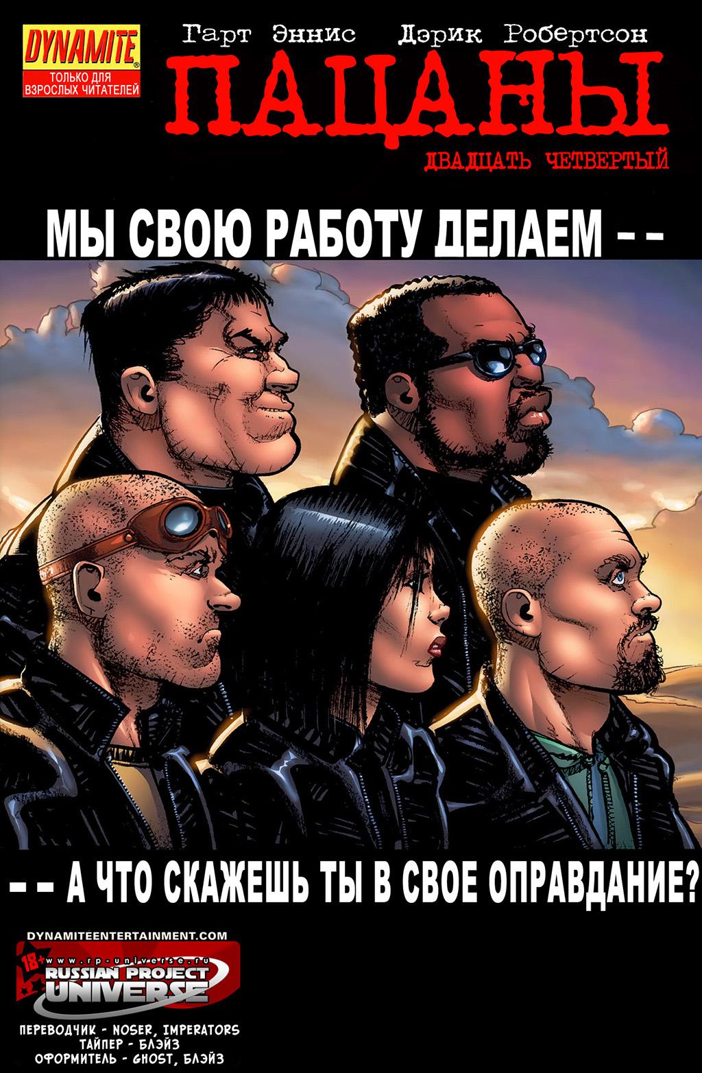 Комикс Пацаны