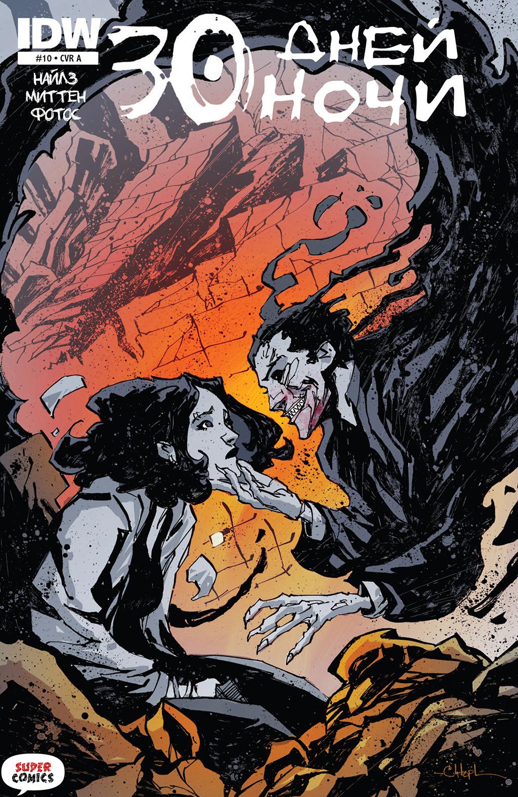 Комикс 30 Дней Ночи том 2