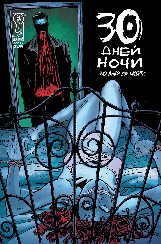 Комикс 30 Дней Ночи: 30 дней до смерти