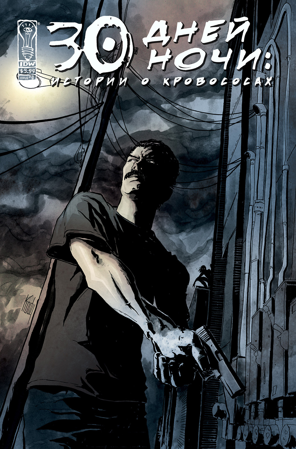 Комикс 30 Дней Ночи - Истории о Кровососах