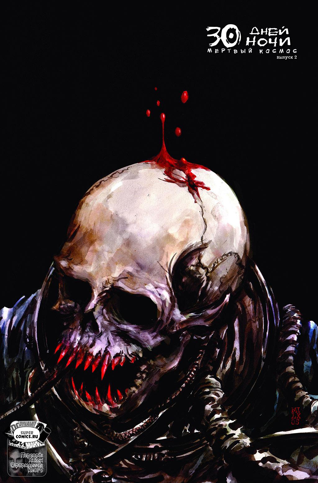 Комикс 30 Дней Ночи: Мертвый Космос