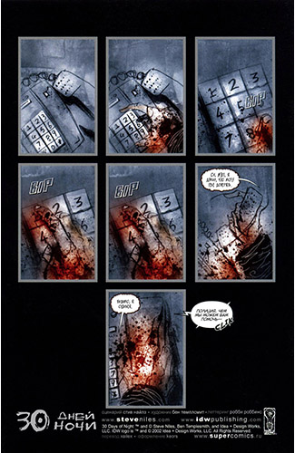 Комикс 30 дней ночи - Предыстория
