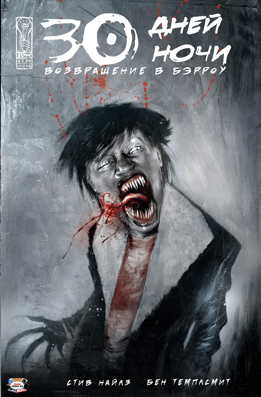 Комикс 30 Дней Ночи: Возвращение в Бэрроу