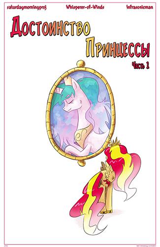 комикс Достоинство Принцессы