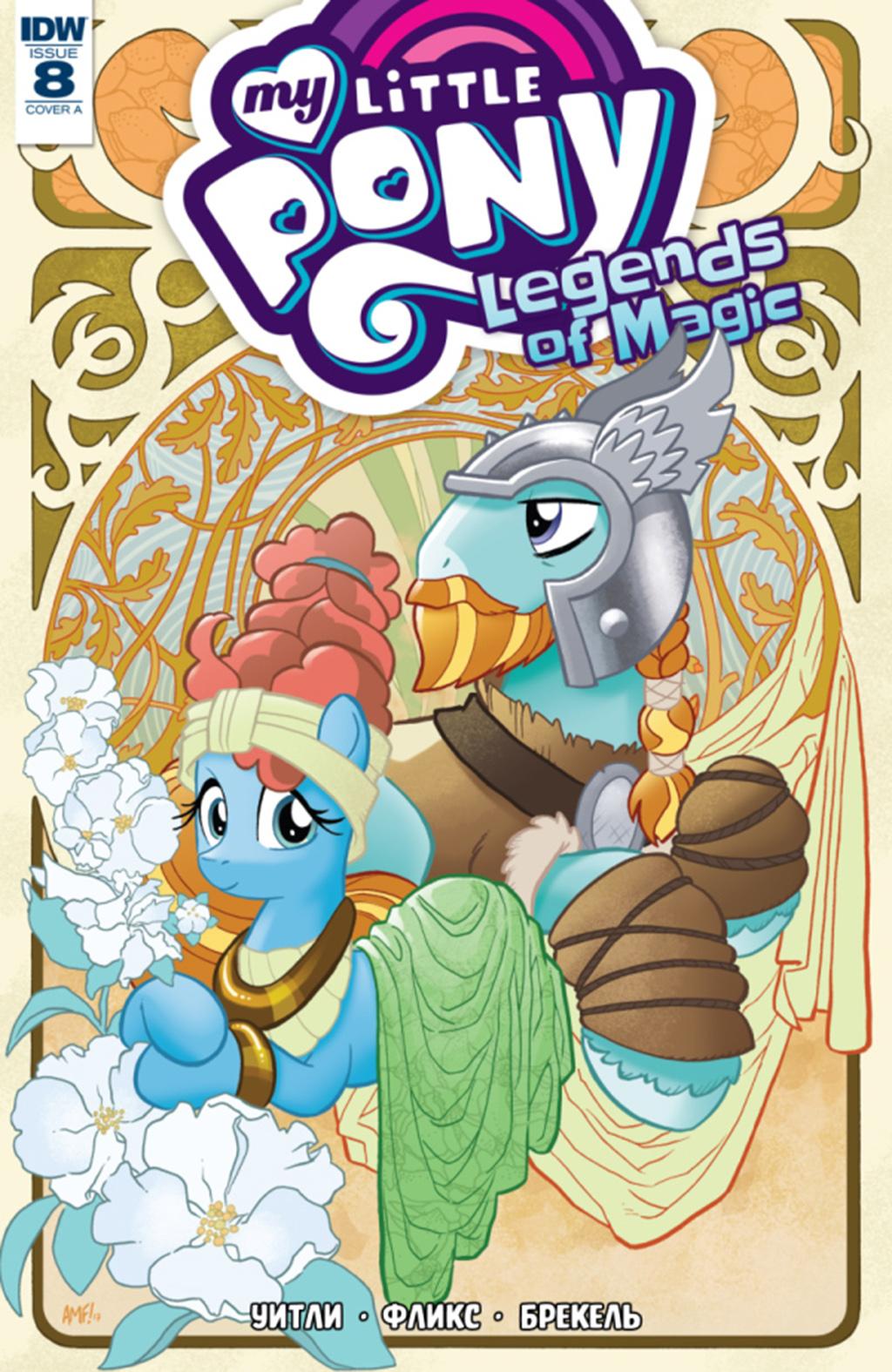 Комикс Мой Маленький Пони: Легенды Магии