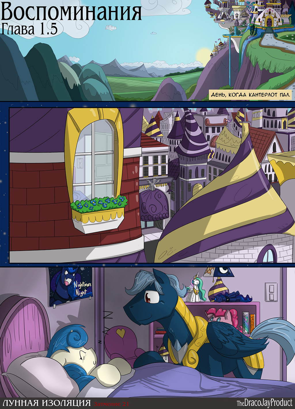 комикс Изоляция Луны
