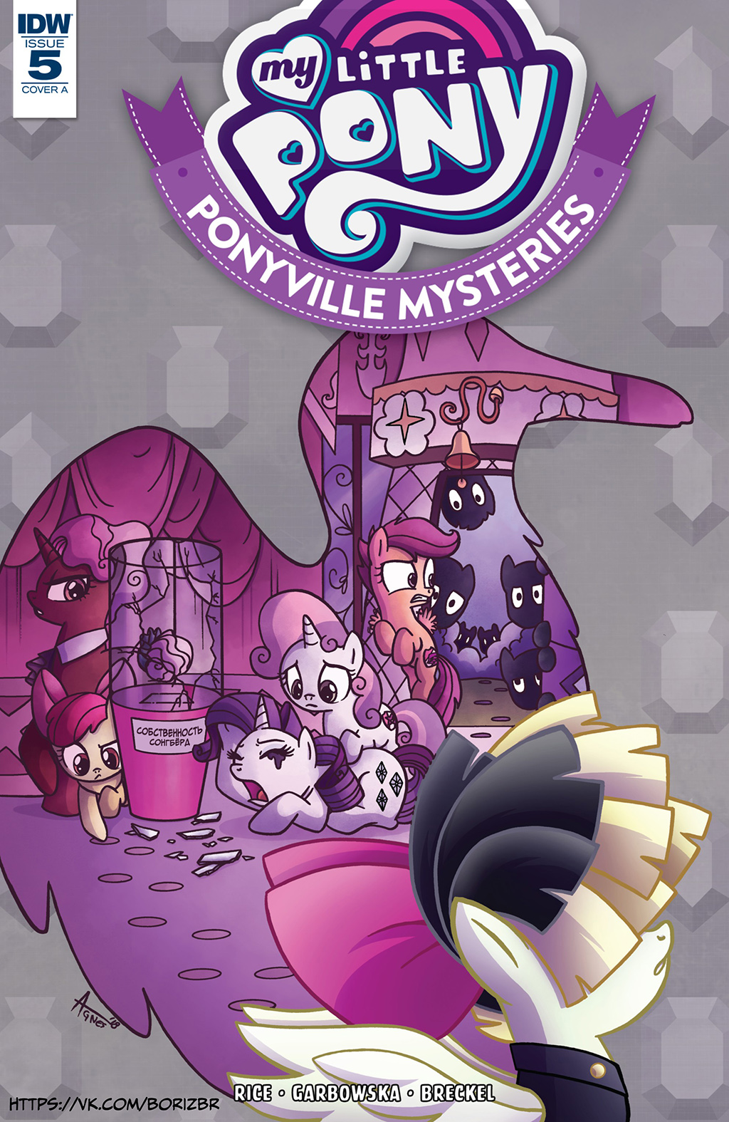 Комикс Мой Маленький Пони: Тайны Понивилля