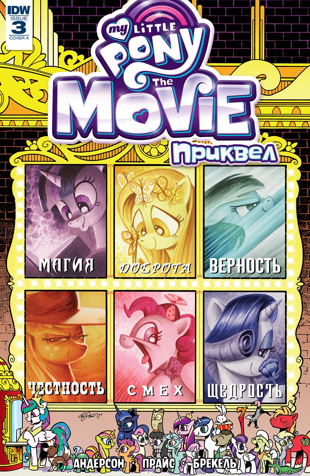 Комикс Мой Маленький Пони: Приквел к фильму