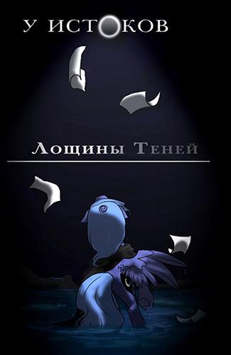 комикс У Истоков Лощины Теней