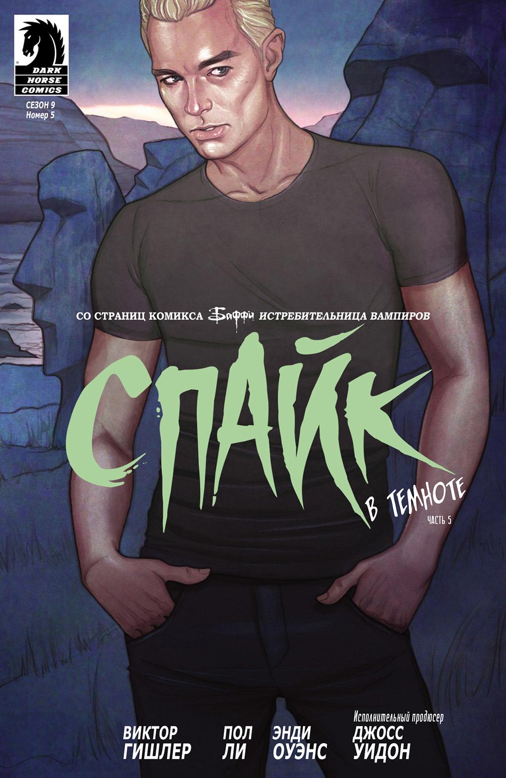 Комикс Спайк - В темноте