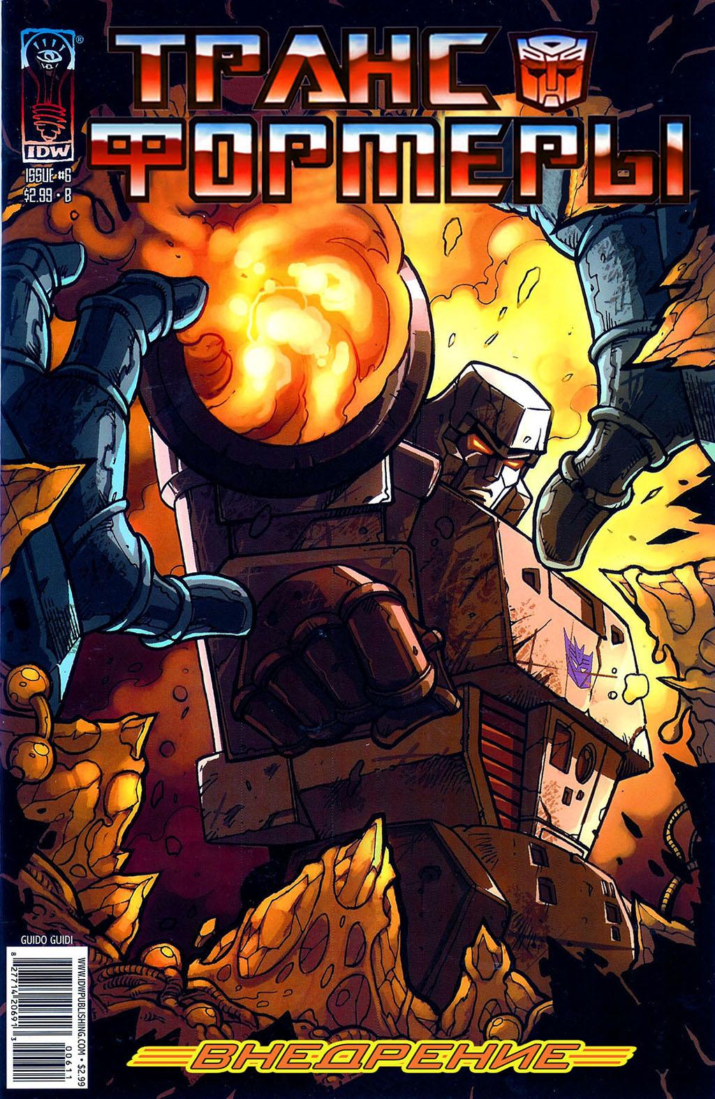 Комикс Трансформеры: Внедрение