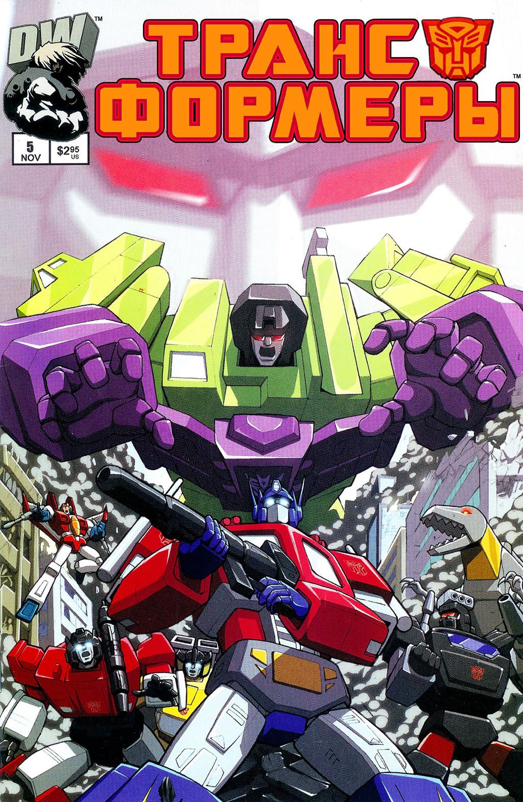 Комикс Трансформеры - Первое поколение том 1