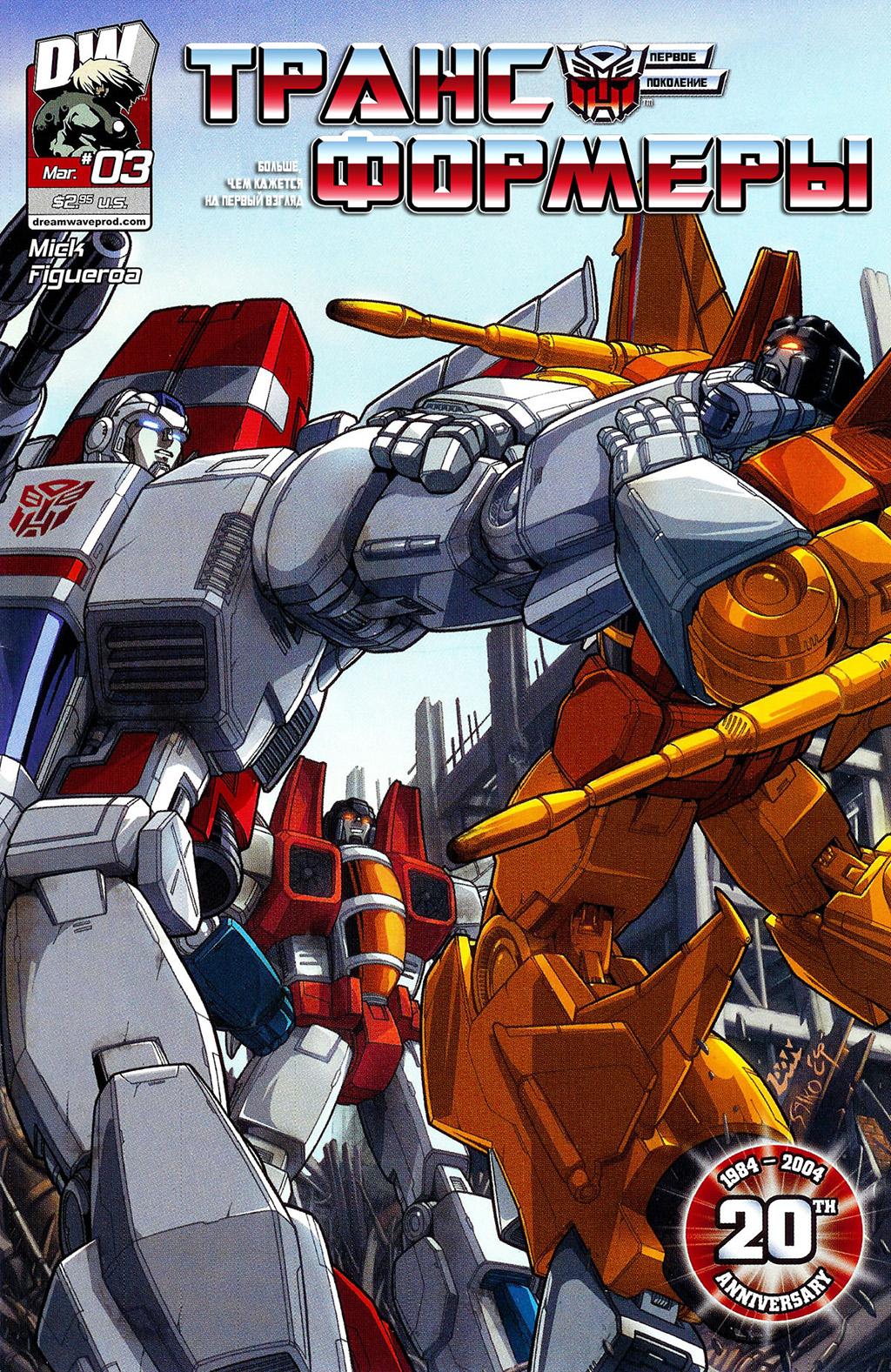 Комикс Трансформеры - Первое поколение том 3