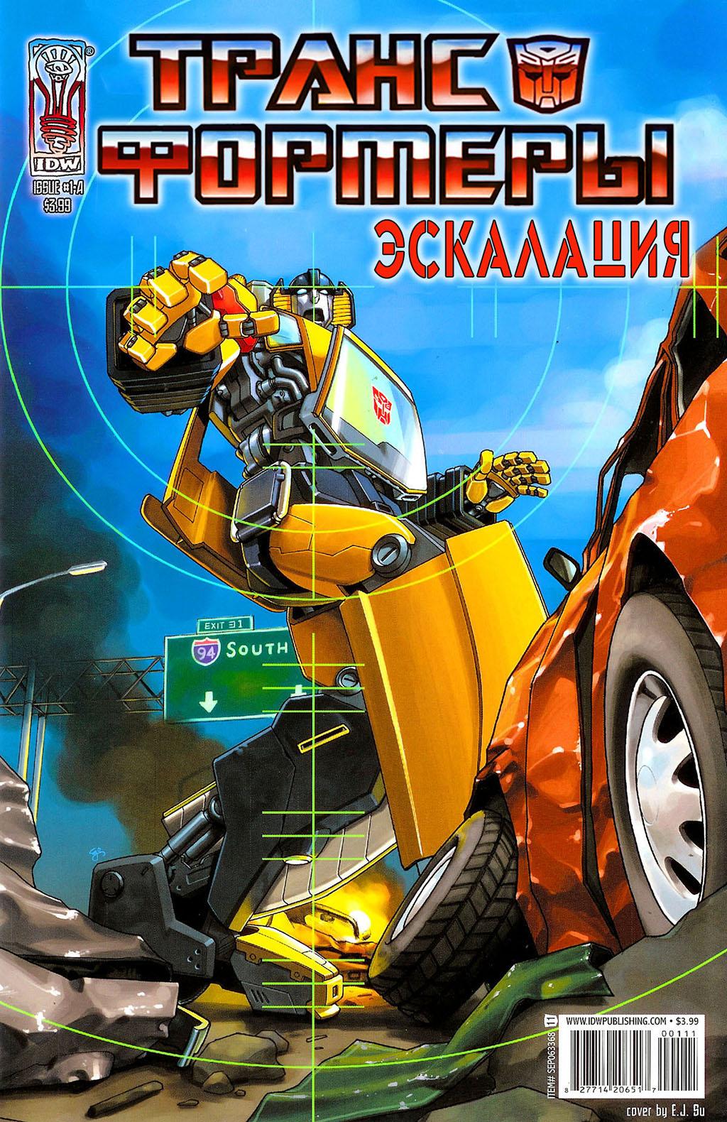 Комикс Трансформеры - Эскалация