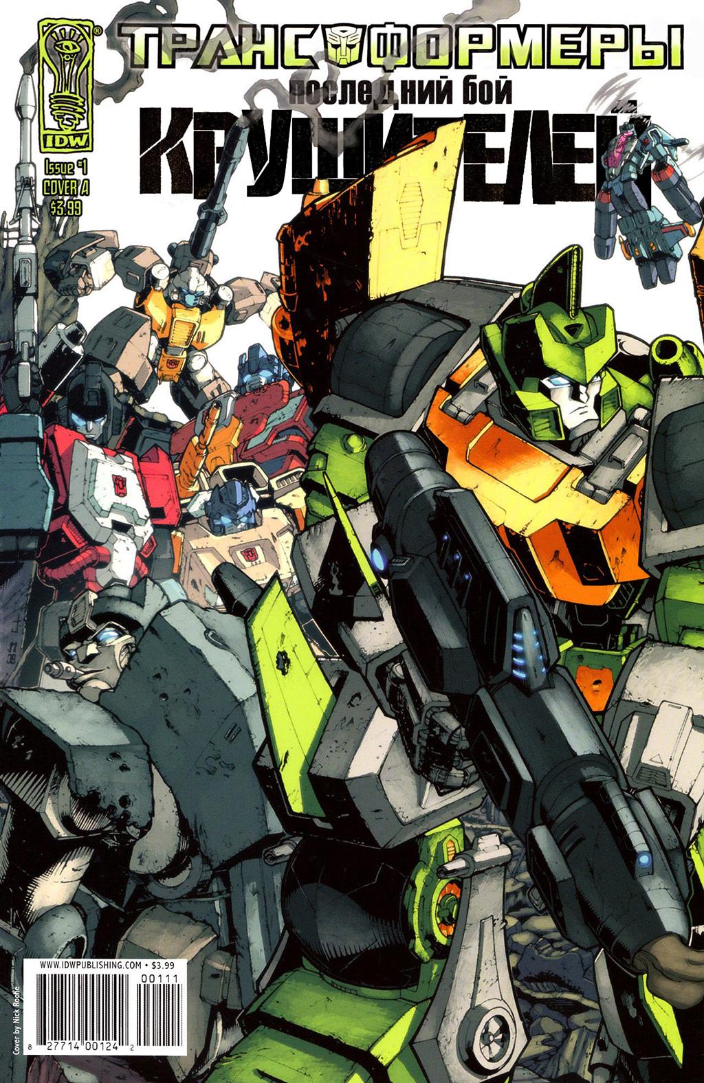 Комикс Трансформеры - Последний Бой Крушителей