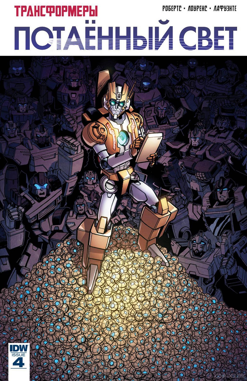 Комикс Трансформеры - Потаённый Свет