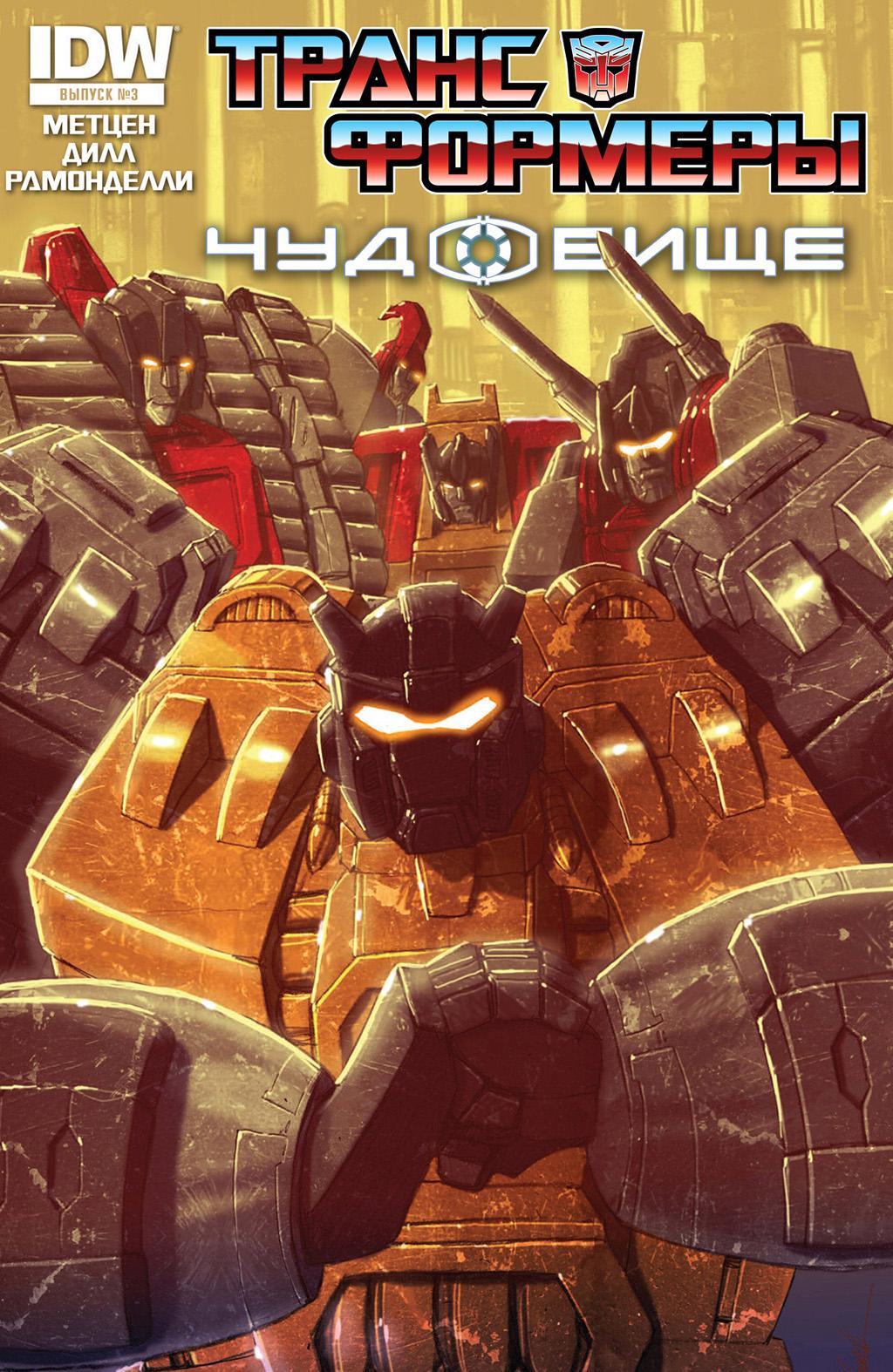 Комикс Трансформеры: Чудовище