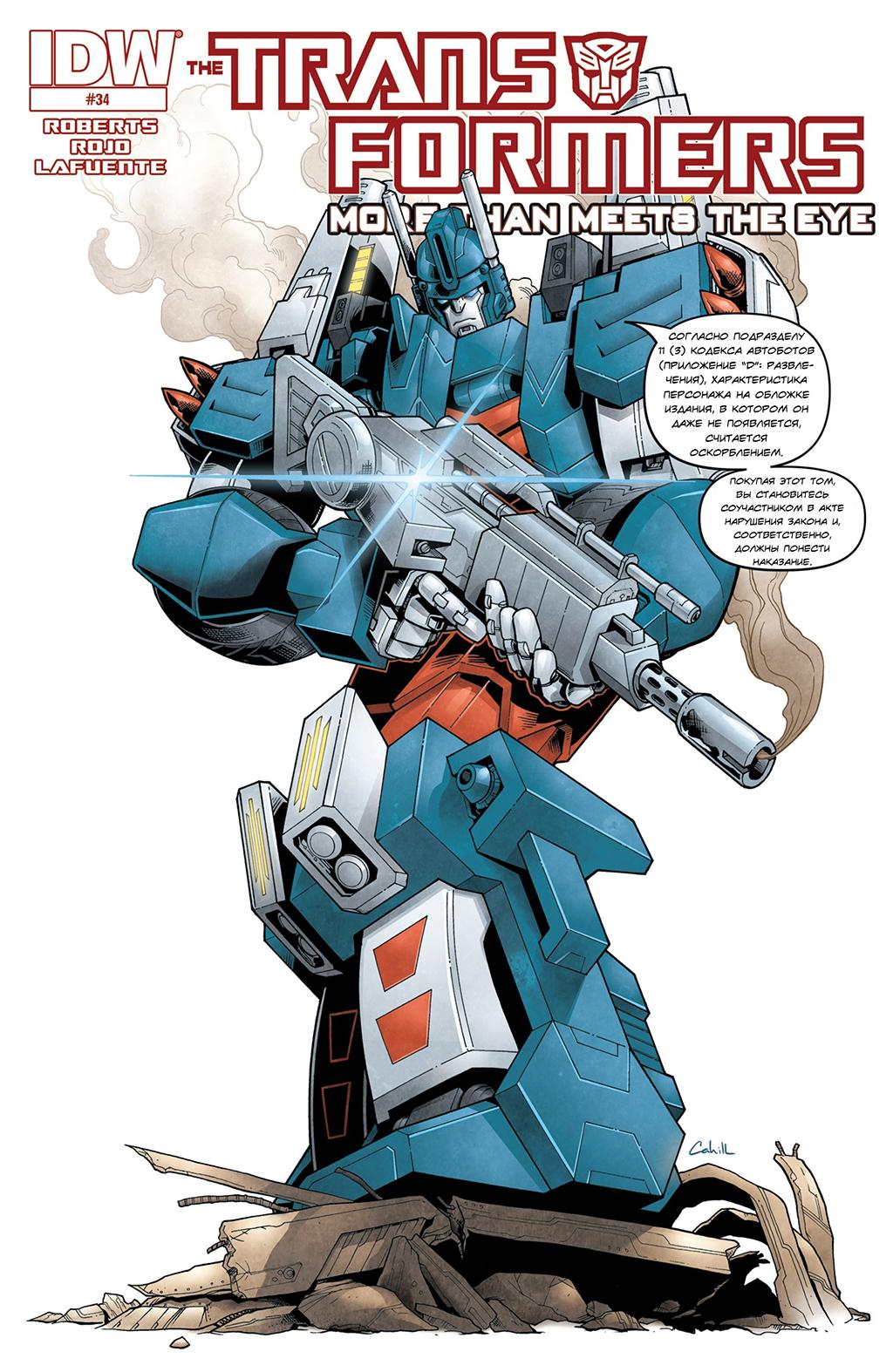 Комикс Трансформеры - Больше, чем кажется на первый взгляд
