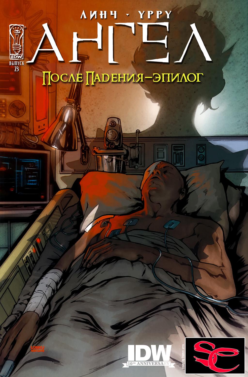 Комикс Ангел - После Падения