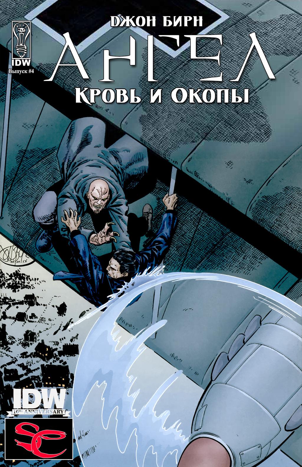 Комикс Ангел - Кровь и Окопы
