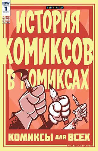 Комикс История Комиксов в Комиксах том 2